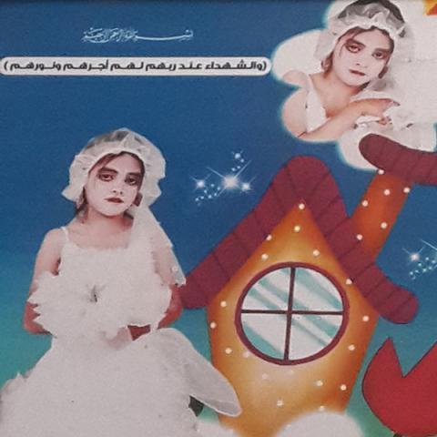 Mariam Atteiah Mohamed Al Arjah
