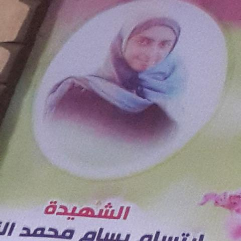 Ibtisam Mohamed Al-Nairab